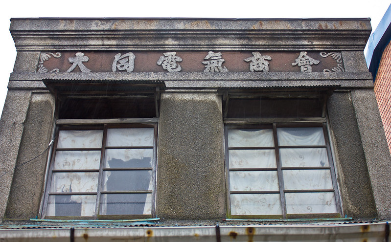 Former Daedong Electric Company, Ganggyeong-eup, South Korea