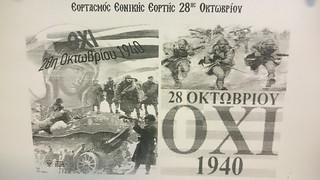 28 ΟΚΤΩΒΡΙΟΥ ΟΧΙ 1940 / Επέτειος του Όχι / Ochi day 20th October