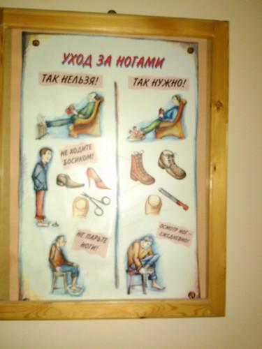 Плакат в поликлинике | by vas_mpeks