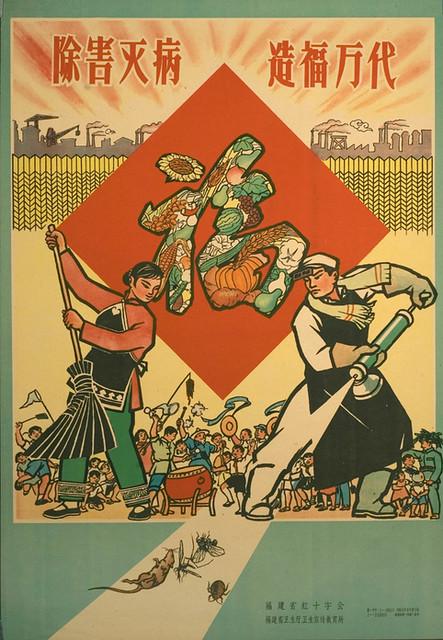 Εξολοθρεύοντας τα παράσιτα και τις νόσους οικοδομείς ευτυχία για χιλιάδες γενιές (1960)