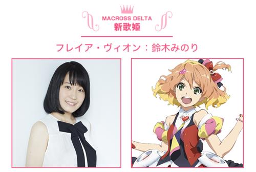 151030(2) – 新歌姬「鈴木みのり」登上5人美少女組合、超時空要塞動畫《MACROSS Δ》預告片公開!