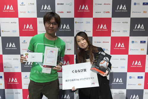 20151118ma431 | by Mashup Awards