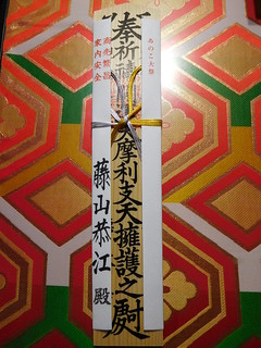 ゐのこ大祭のご祈祷札   by 5eki