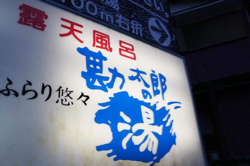 20150214-明神ヶ岳-0342.jpg