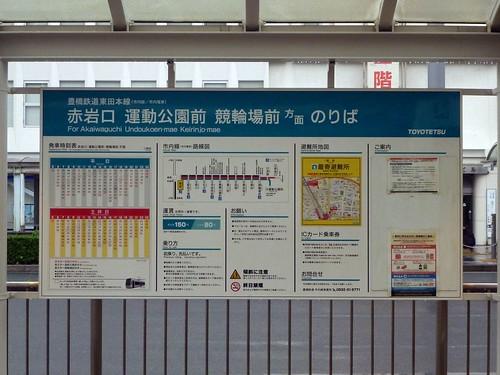 Toyotetsu Ekimae Station   by Kzaral