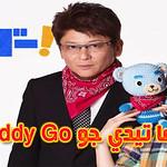 جميع حلقات   مسلسل   تيدي جو   Teddy Go - Episodes   مترجم