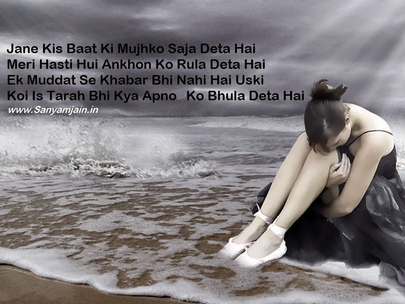 Latest Sad Shayari Wallpapers Download | Wallpaperscards com