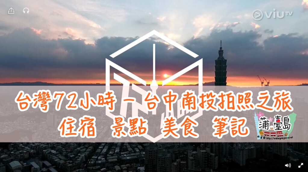 【視.台灣】20161031 台灣72小時 –  台中南投拍照之旅 住宿、景點、美食筆記