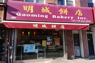 Gaoming Bakery | 5110 8th Ave | Sunset Park | Brooklyn | N… | Flickr