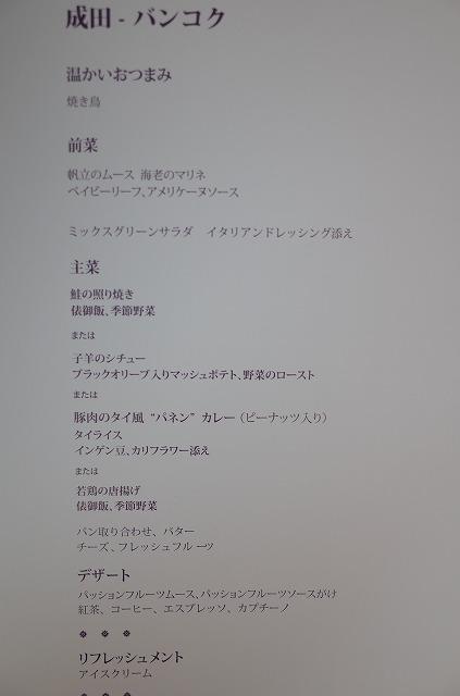 <p>a)メニュー</p>