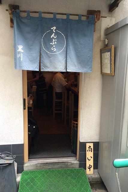 火, 2015-09-29 11:50 - 天ぷら 黒川