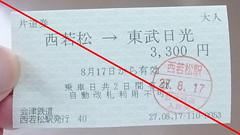 出札窓口がある駅では乗車券を購入できるが、100km以下の切符では、湯野上温泉駅・塔のへつり駅以外での途中下車不可(下車前途無効)。100kmを超える区間の3社連絡乗車券を購入すると2日間有効・途中下車可となる。