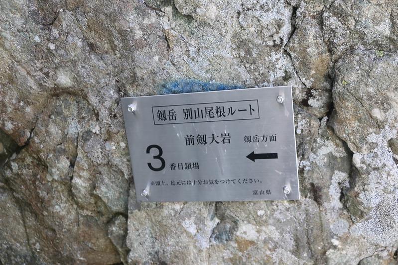 2014-09-07_00949_立山剱岳.jpg