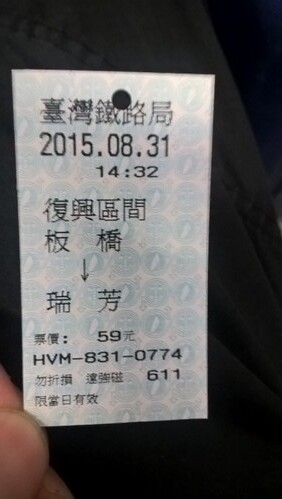 Train ticket   by ztl8702