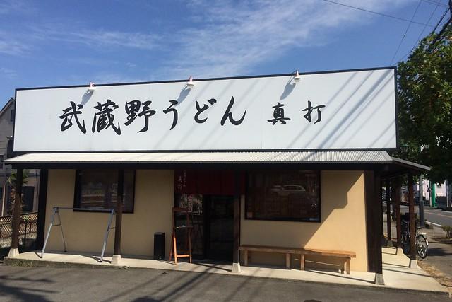 土, 2015-10-03 12:49 - 武蔵野うどん 真打
