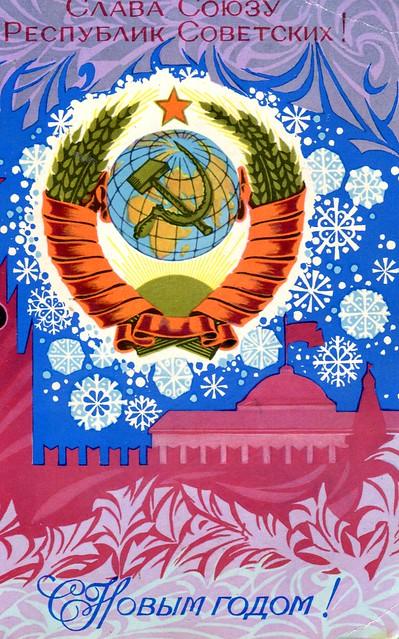 postcard - cccp - soviet time - 1972