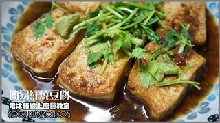 簡易紅燒豆腐00.jpg   by 電冰箱(Simon)