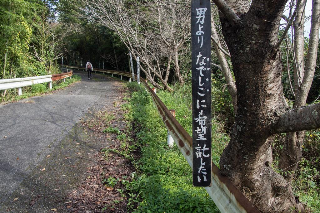 周南 公園