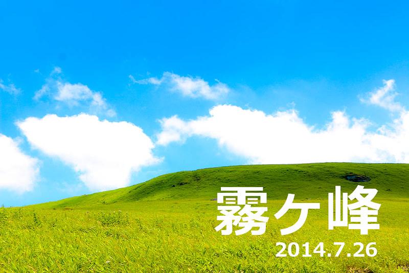 2014-07-26_00309_霧ヶ峰-Edit.jpg