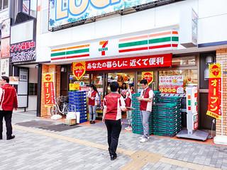 Seven-Eleven Ikebukuro Nishiguchi Park | by Dick Thomas Johnson