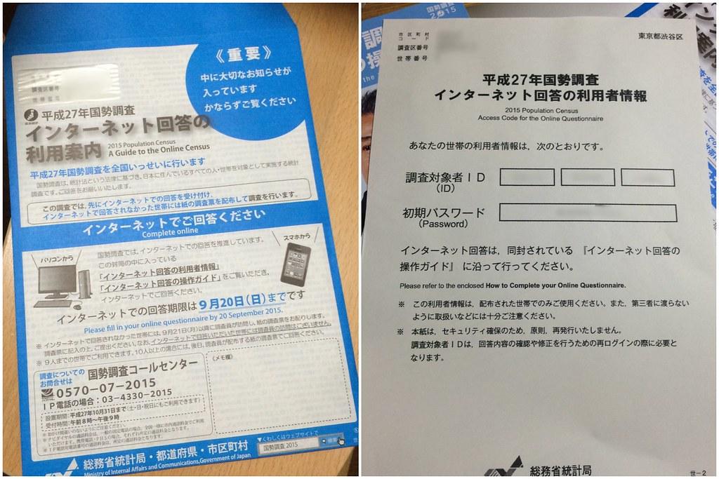 国勢調査 2015 封筒 書類 パスワード