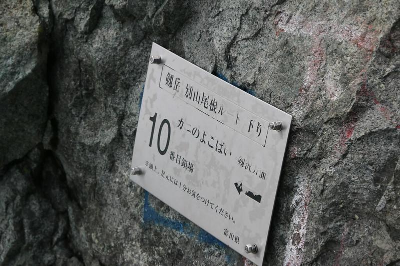2014-09-07_01185_立山剱岳.jpg