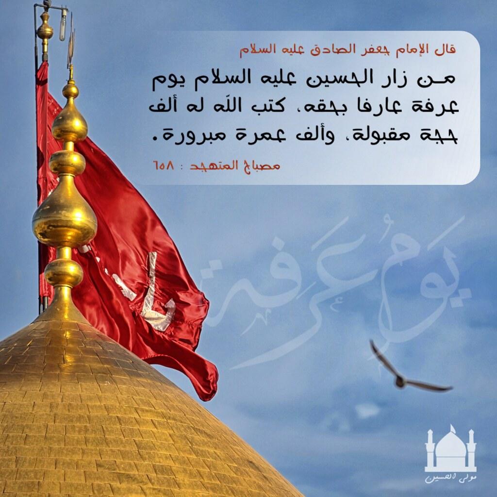 زيارة الإمام الحسين عليه السلام يوم عرفة مولى الحسين Flickr