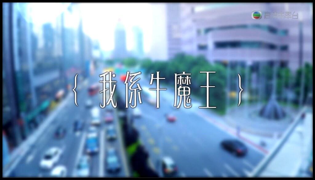 【視.台灣】20151026 覓食台北第6集 – 我係牛魔王