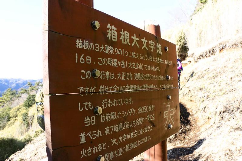 20150214-明神ヶ岳-0328.jpg