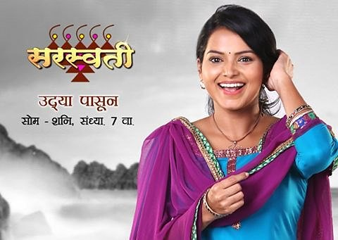 आजपासून | New TV show 'Saraswati' on Colors Marathi
