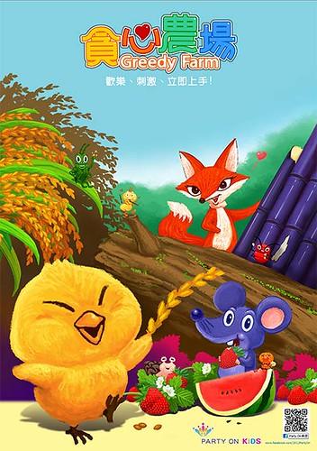 《貪心農場》遊戲封面。   by TEIA - 台灣環境資訊協會
