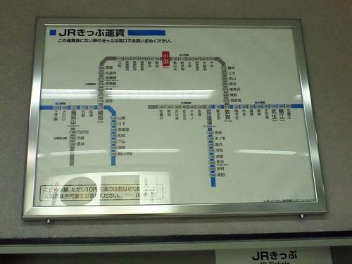 JR Obama Station   by Kzaral