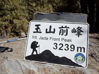 玉山前峰 標高3239公尺