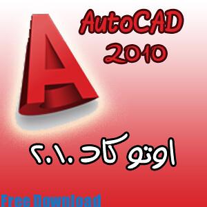تحميل برنامج اوتوكاد 2010 مجانا
