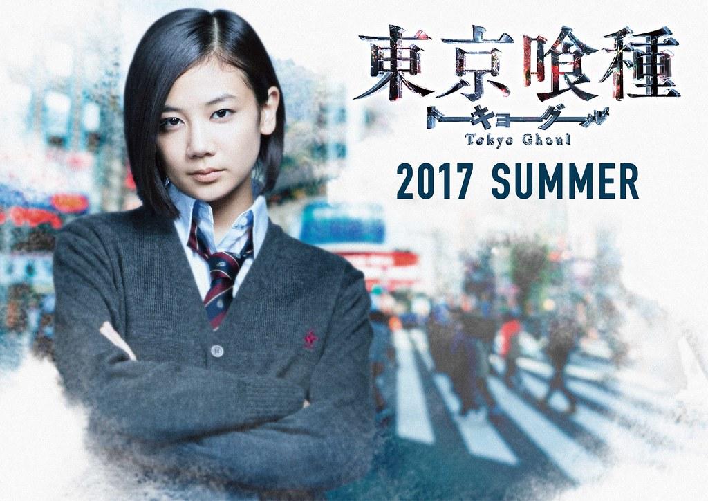 170119(1) - 清水富美加主演「霧嶋董香」海報公開、漫畫《東京喰種》改編真人電影版將在夏天上映!
