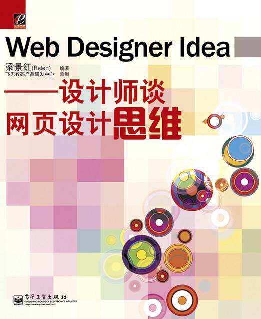 Web Designer Idea--设计师谈网站设计思维- Relen的新书,即将出版。 - Jornny Liu - Flickr