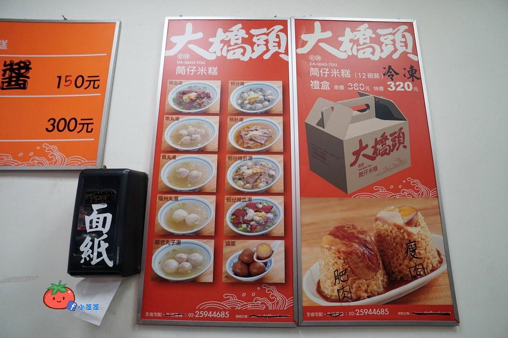 台北好吃小吃 筒仔米糕推薦