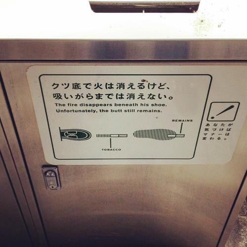 Japanese Smoking Area   by blinkenpilzen