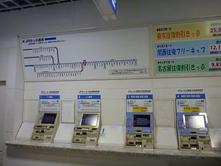 JR Fukui Station | by Kzaral