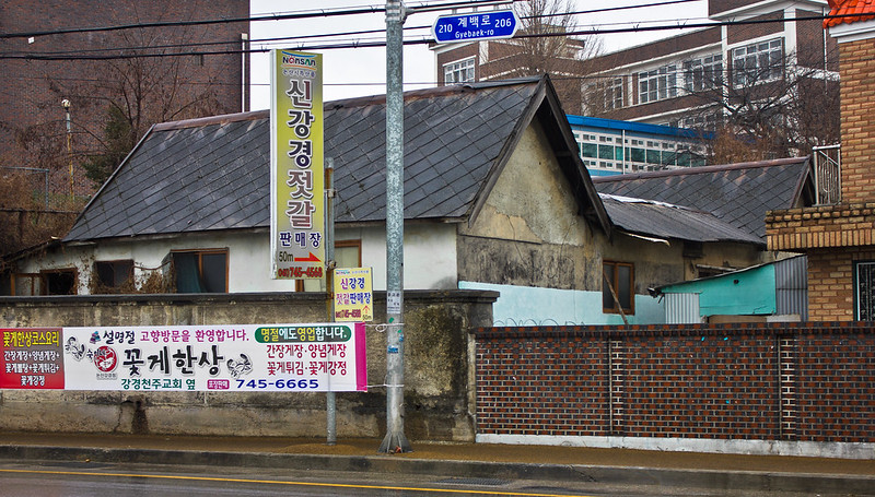 Colonial era building, Ganggyeong-eup, South Korea