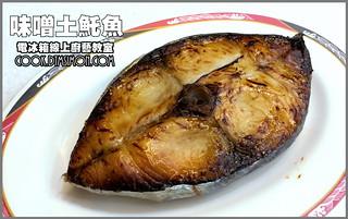 味噌土魠魚00.jpg | by 電冰箱(Simon)