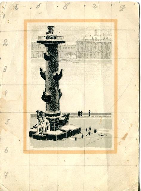 postcard - cccp - soviet time - 1945 - leningrado