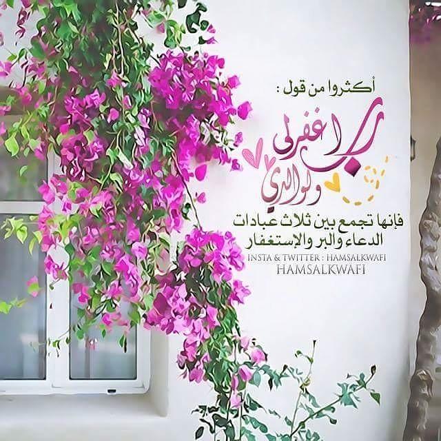 أكثروا من قول ر ب اغ ف ر ل ي و ل و ال د ي فإنه Flickr