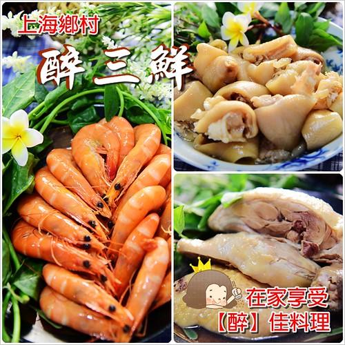 上海鄉村 醉三鮮 宅配美食 輕鬆料理 輕鬆上菜 | by Elsa Chen