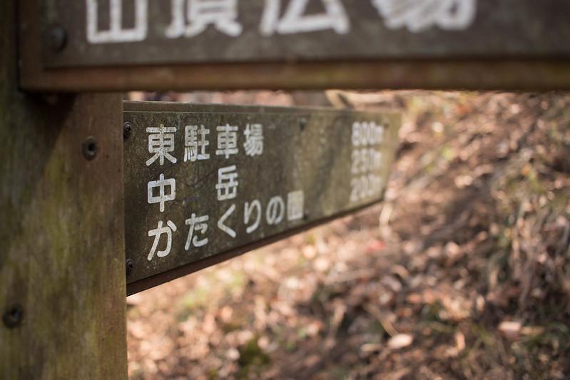 三毳山ハイキング