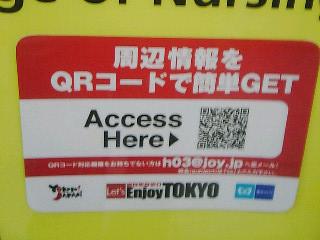 Cool 2d Barcode App