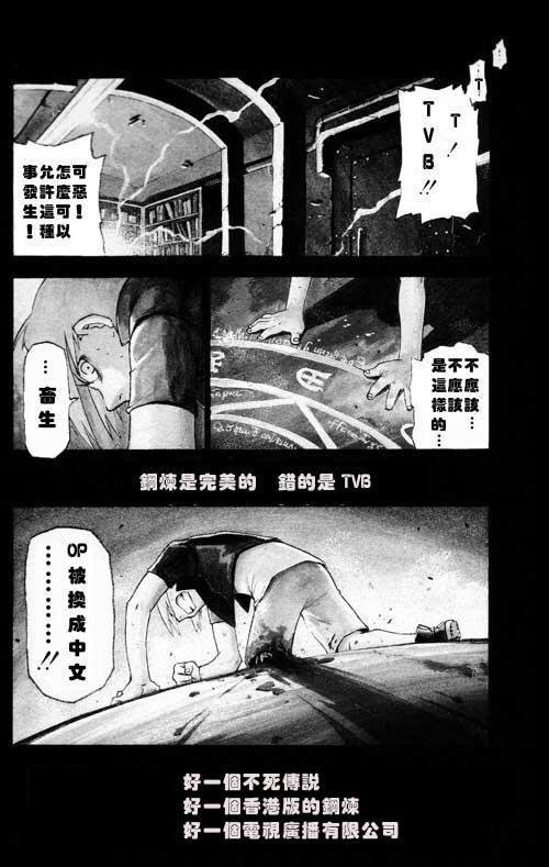T... T... TVB!! 可惡!怎麼可以允許這種事發生!不應該... 不應該是這樣的... 畜生... OP被換成中文............!!