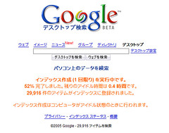 Googleデスクトップ検索