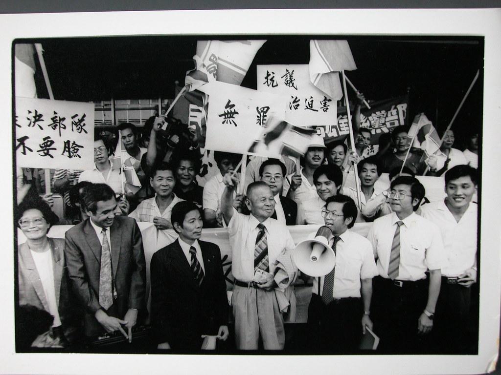 1987年「六一二事件」,謝長廷、洪奇昌、江蓋世等三人同案被告出庭_ ...