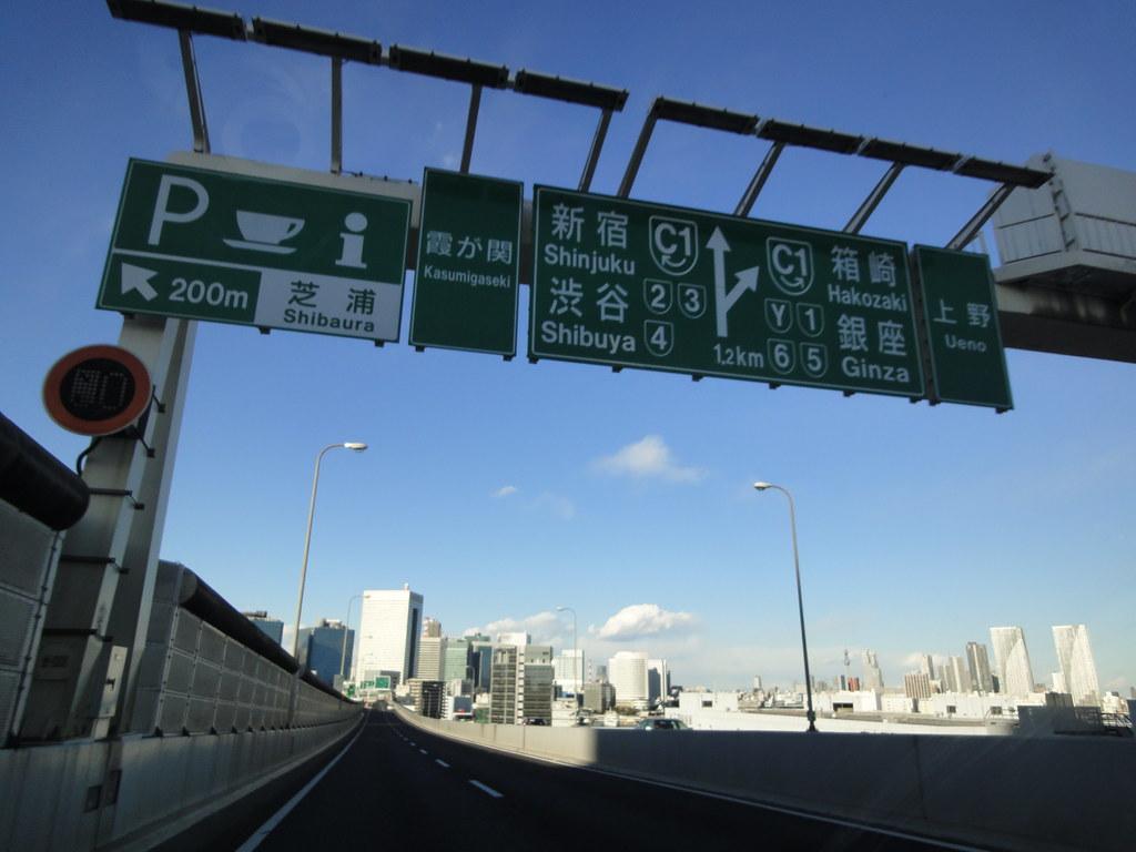 Metropolitan Expressway